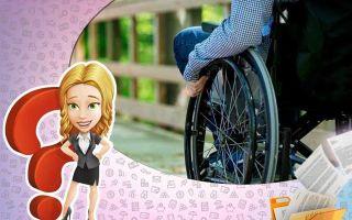 Какие есть льготы инвалидам 2 группы?