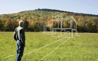 Возможно ли получить бесплатный участок под строительство?