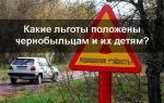 Список льгот чернобыльцам