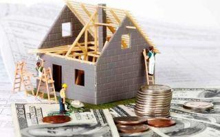 Какие особенности субсидий на строительство дома?
