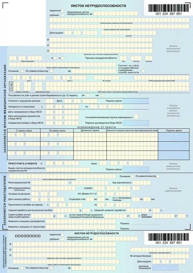 Заполнение больничного листа в 2020 году: порядок, образец и пример