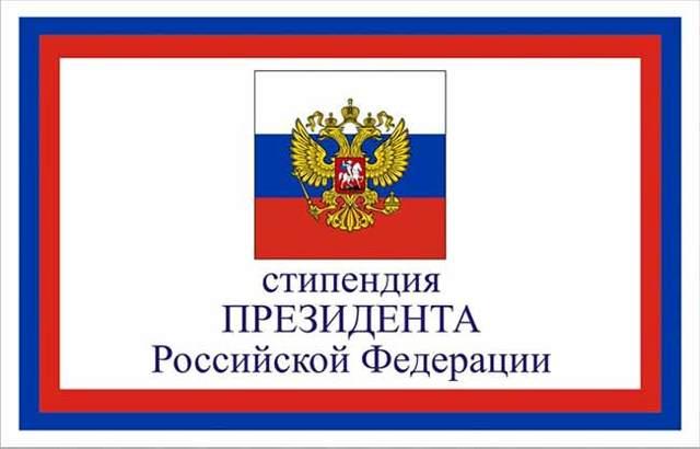 Стипендия Правительства РФ: размер в 2020-2021 году, условия и правила назначения, порядок получения